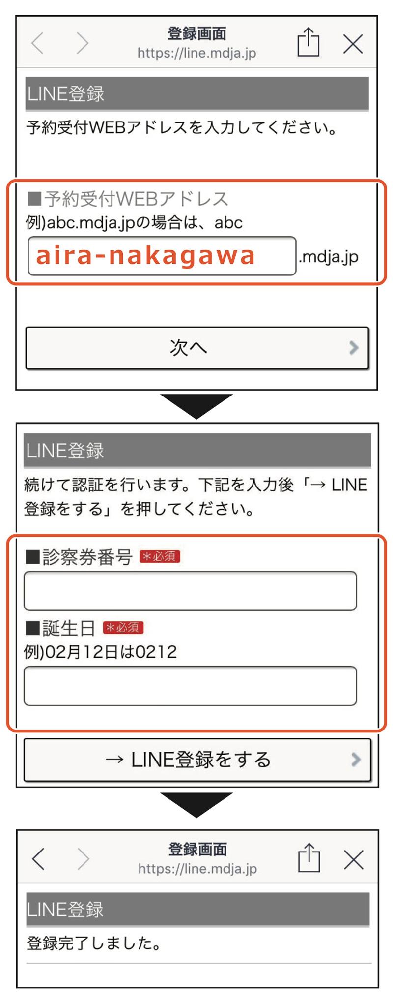 LINEで診療呼び出し 手順3