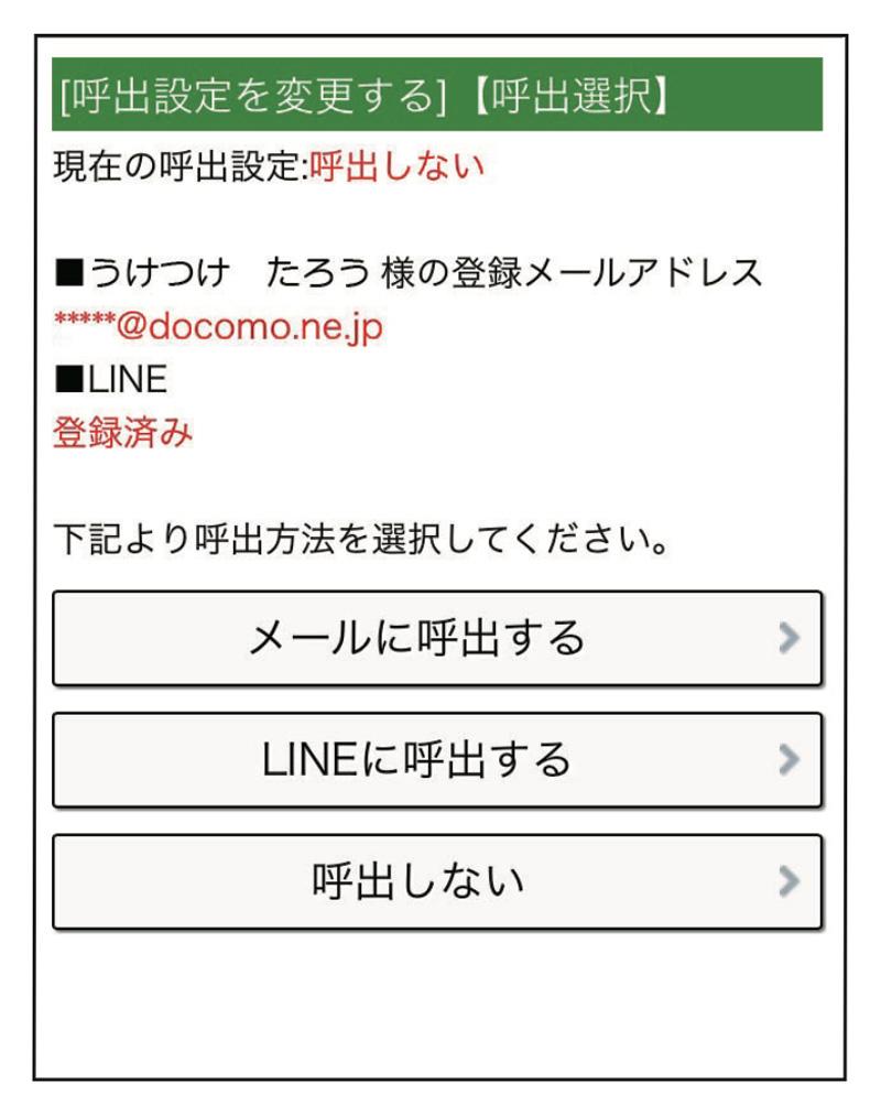 LINEで診療呼び出し 手順4